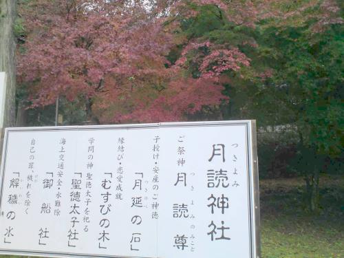 月読神社入口.jpg