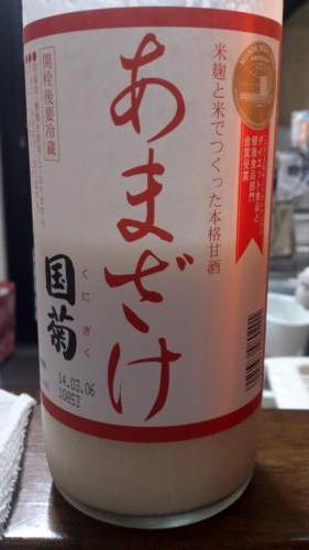 甘酒2.jpg