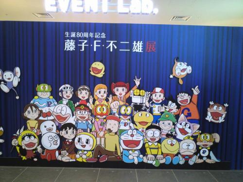 藤子展2014.jpg