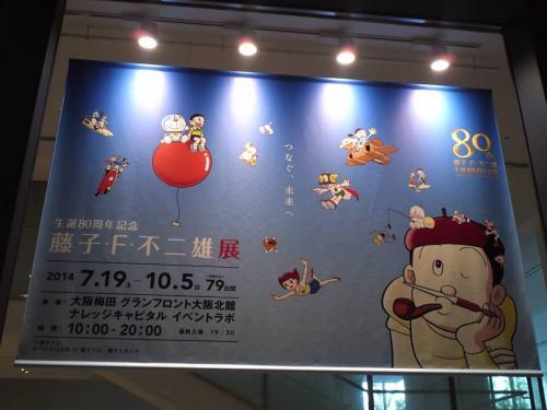藤子展201409.jpg