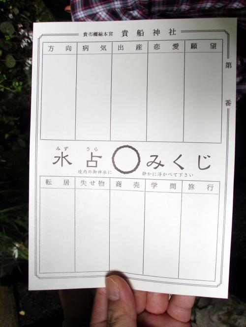 貴船神社 水占い.jpg