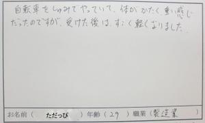 お声5.JPG